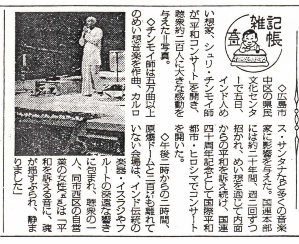1986-01-jan-05-hiroshima-peace-concert-news-mainichi-shimbun_Page_3